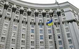 Кабмин отменил льготы для бывших высокопоставленных чиновников и членов их семей