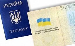 Криворожане могут оформить паспорт гражданина Украины по новому адресу