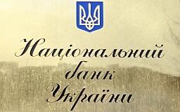 В Украине возможен рост стоимости банковских кредитов