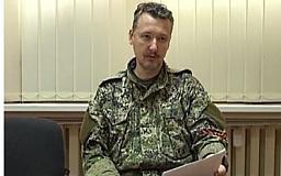 Гиркин покинул Донецк - СМИ