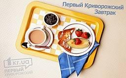 «Первый Криворожский Завтрак». Шоколадная манная каша