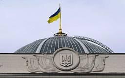 Верховная Рада Украины приступила к подготовке переаттестации судей и прокуроров