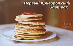 «Первый Криворожский Завтрак». Тыквенные блинчики