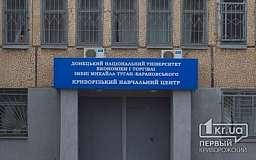 В Кривом Роге в Донецкий национальный университет поступили 92 студента