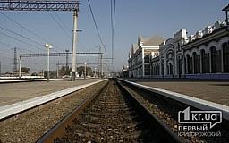 Приднепровская железная дорога назначила дополнительный поезд Кривой Рог - Одесса
