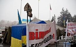 В Кривом Роге продолжается бессрочная акция протеста под стенами горисполкома