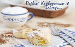 «Первый Криворожский Завтрак». Завтрак из лаваша и творога