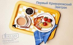 «Первый Криворожский Завтрак». Пшенная каша с творогом
