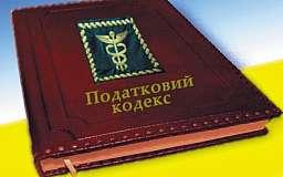 Верховная Рада в первом чтении приняла изменения в Налоговый кодекс Украины
