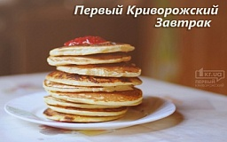 «Первый Криворожский Завтрак». Сырники с брынзой