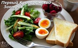 «Первый Криворожский Завтрак». Яичница по-яснополянски