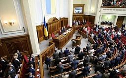Верховная Рада приняла бюджет - 2015