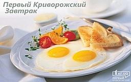 «Первый Криворожский Завтрак». Турецкая яичница «Чылбыр»