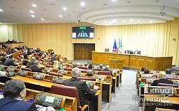 Итоги последней в 2014 году сессии Криворожского городского совета