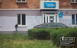 В Кривом Роге неизвестные обрисовали офис Долгинцевской районной организации Партии регионов