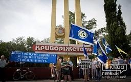 Работники ПАО «АрселорМиттал Кривой Рог» требуют повышения заработных плат