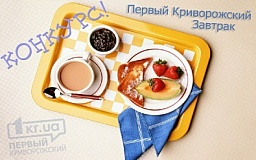 Внимание! «Первый Криворожский Завтрак» объявляет конкурс!