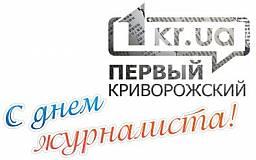 «Первый Криворожский» поздравляет коллег-журналистов с профессиональным праздником!