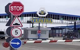 Украина частично закрыла границу с Россией