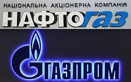 «Нафтогаз» подал иск в Стокгольмский арбитраж на «Газпром»
