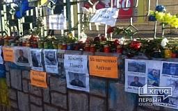 Криворожане почтили память погибших земляков