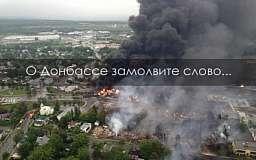 «Украина, услышь Луганск: мы не хотим войны! Мы хотим мира! Мы хотим жить!». Письма в редакцию с Востока Украины