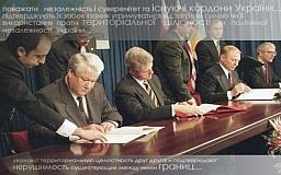 «Будапештский меморандум», «Большой договор»...Какой еще документ может нарушить Россия?