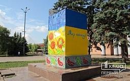 В Кривом Роге преобразился постамент, на котором стоял Ленин