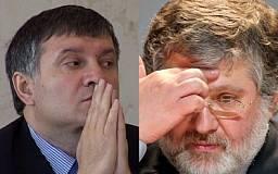 В РФ возбудили уголовные дела против Коломойского и Авакова