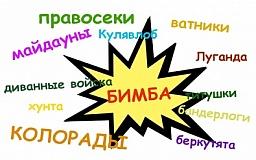 Новый украинский словарь. Что нам принесла революция?