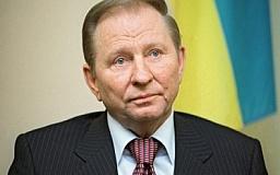 Леонид Кучма подтвердил двухстороннее прекращение огня на Донбассе