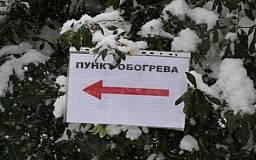 В Днепропетровской области услугами пунктов обогрева воспользовалось более 3 тыс. людей