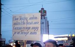 Требования Криворожского Евромайдана