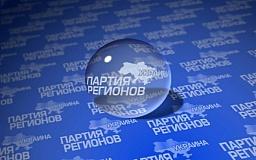 Криворожские депутаты Партии регионов собрались на экстренное заседание