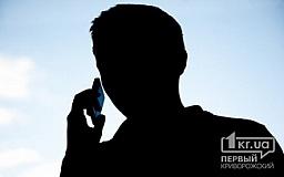 «Милиционер» выманил у криворожской пенсионерки 9 тыс. гривен