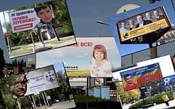 Кандидаты в народные депутаты не смогли отказаться от рекламы