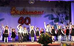 В сотне лучших по Украине: криворожская гимназия №91 отметила юбилей