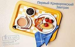 «Первый Криворожский Завтрак». Яйцо Бенедикт