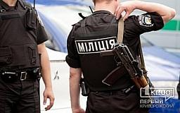 Криворожская милиция обращается к гражданам