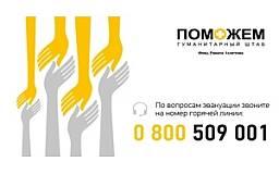 Заработал единый многоканальный телефон Гуманитарного штаба при фонде Ахметова