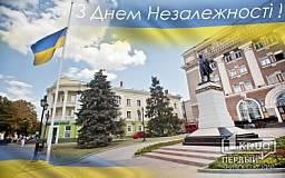«Первый Криворожский» поздравляет всех жителей города с Днем Независимости Украины!