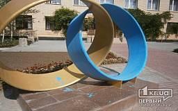 В Кривом Роге неизвестные покрасили кольцо Саксаганского ЗАГСа в синий цвет