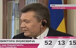 Интервью Виктора Януковича (ОБНОВЛЕНО)
