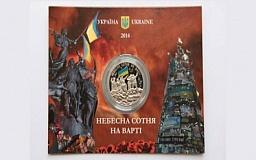 НБУ выпустил памятную медаль «Небесная сотня на страже»