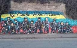 В Кривом Роге завершили создание патриотического граффити