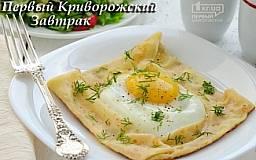 «Первый Криворожский Завтрак». Запеченые яйца