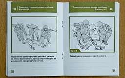 Днепропетровский облздрав выпустил методическое пособие по домедицинской помощи в условиях боевых действий