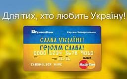 ПриватБанк выпустил новые бесплатные карты «Слава Украине!»