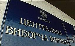Окончательная цифра от ЦИК по Днепропетровской области: от Кривого Рога баллотируются 58 человек