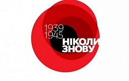 9 мая в Украине пройдет под знаком красного мака, а не георгиевской ленты